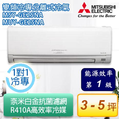 【MITSUBISHI三菱】靜音大師 3-5坪變頻冷專分離式冷氣 MUY-GE25NA/MSY-GE25NA