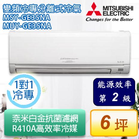 【 MITSUBISHI三菱】靜音大師 4-6坪變頻冷專分離式冷氣 MUY-GE35NA/MSY-GE35NA