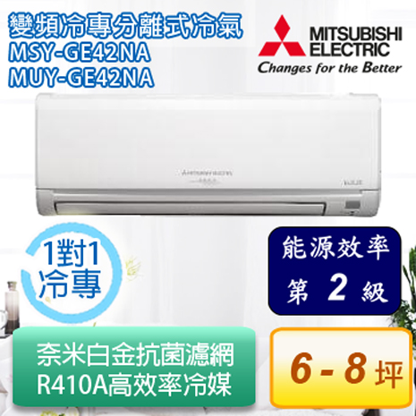 【MITSUBISHI三菱】靜音大師 6-8坪變頻冷專分離式冷氣 MUY-GE42NA/MSY-GE42NA