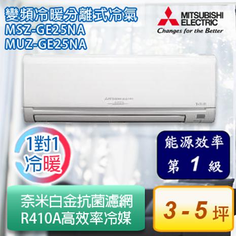 【MITSUBISHI三菱】靜音大師 3-5坪變頻冷暖分離式冷氣 MUZ-GE25NA/MSZ-GE25NA