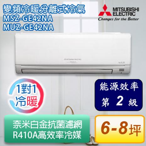 【MITSUBISHI三菱】靜音大師 6-8坪變頻冷暖分離式冷氣機 MUZ-GE42NA/MSZ-GE42NA