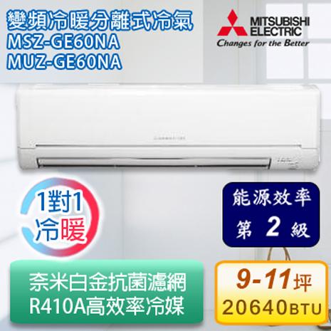 【MITSUBISHI三菱】靜音大師 9-11坪變頻冷暖分離式冷氣 MUZ-GE60NA/MSZ-GE60NA