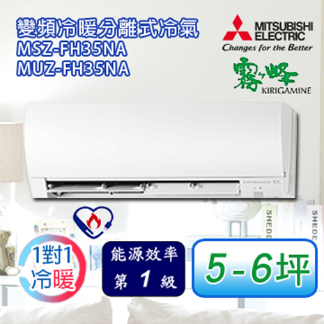 【MITSUBISHI三菱】霧之峰 5-6坪變頻冷暖分離式冷氣 MSZ-FH35NA/MUZ-FH35NA