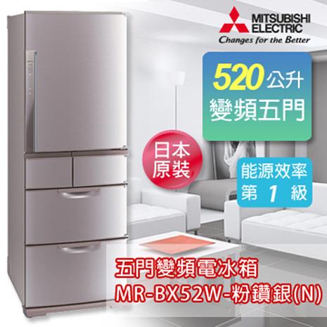 【MITSUBISHI三菱】520L日本原裝變頻五門電冰箱-粉鑽銀 MR-BX52W-N
