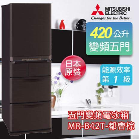 【MITSUBISHI三菱】420L日本原裝變頻五門電冰箱-都會棕 MR-B42T-UW