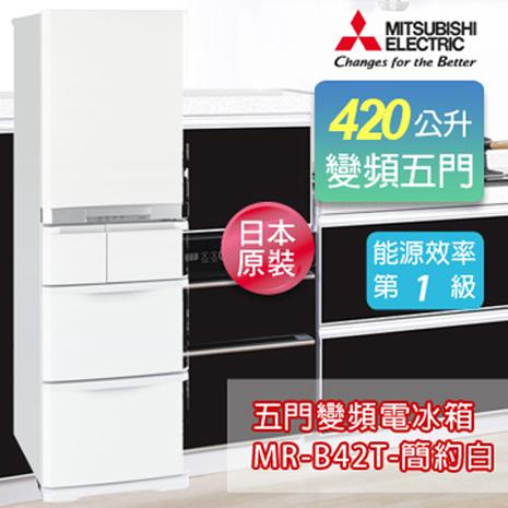 【MITSUBISHI三菱】420L日本原裝變頻五門電冰箱-簡約白 MR-B42T-W