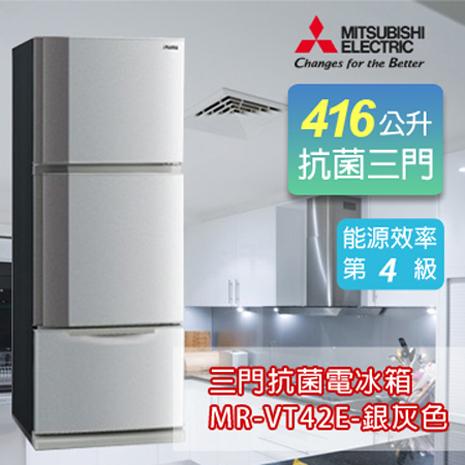【MITSUBISHI三菱】416公升三門電冰箱-銀灰色 MR-VT42E-SL