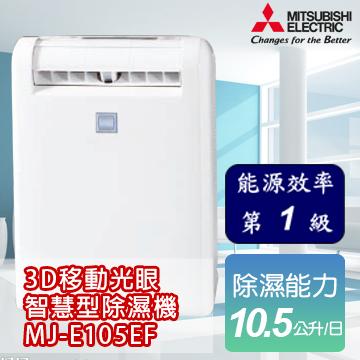 MITSUBISHI 三菱 日本原裝3D強力型除濕機 MJ-E105EF