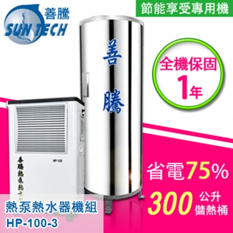 【Suntech善騰】超省電.台灣製造6人使用 熱泵熱水器機組 HP-100-3
