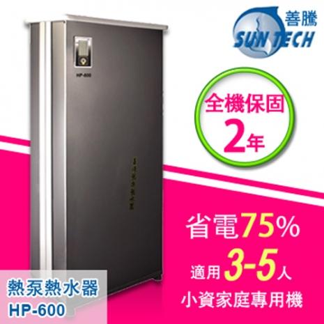 【Suntech善騰】超省電.台灣製造熱泵熱水器 HP-600