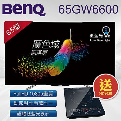 【BenQ】65吋廣色域低藍光LED液晶顯示器+視訊盒 65GW6600加碼送飛利浦電磁爐
