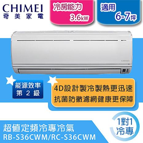 【CHIMEI奇美】6-7坪超值冷專定頻一對一分離式冷氣RB-S36CWM/RC-S36CWM
