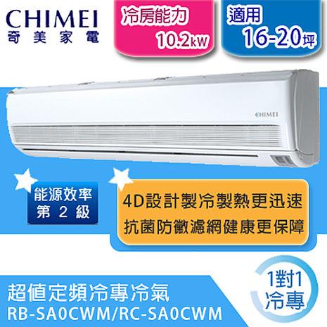 【CHIMEI奇美】16-20坪超值冷專定頻一對一分離式冷氣RB-SA0CWM/RC-SA0CWM
