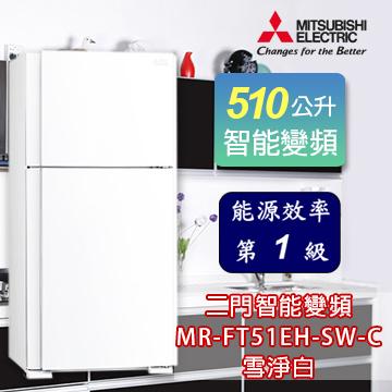 【MITSUBISHI三菱】510L智慧變頻負離子雙門冰箱 MR-FT51EH