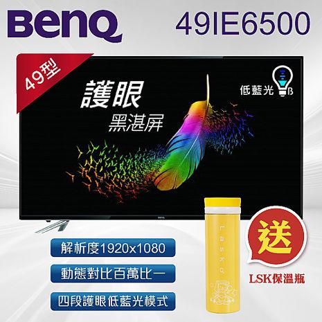 【BenQ】49吋護眼黑湛屏低藍光LED液晶顯示器+視訊盒 49IE6500送LSK保溫瓶