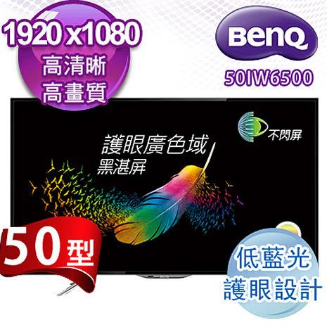【BenQ】50吋護眼廣色域黑湛屏低藍光LED液晶顯示器+視訊盒 50IW6500