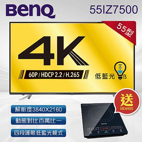 【BenQ】55吋 4K Ultra HD 四段低藍光模式LED液晶顯示器 (55IZ7500)贈送飛利浦電磁爐