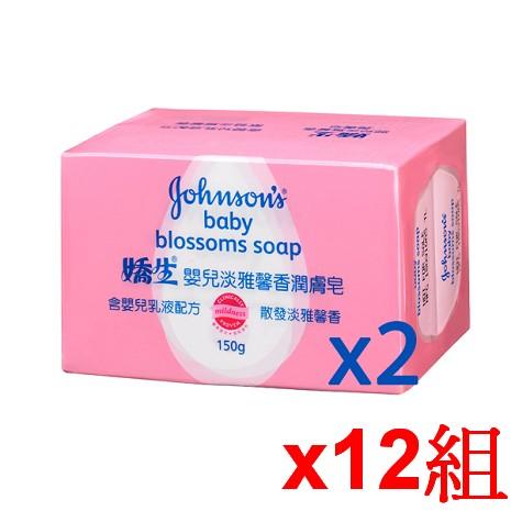嬌生 嬰兒潤膚皂150g 2入X12組/箱
