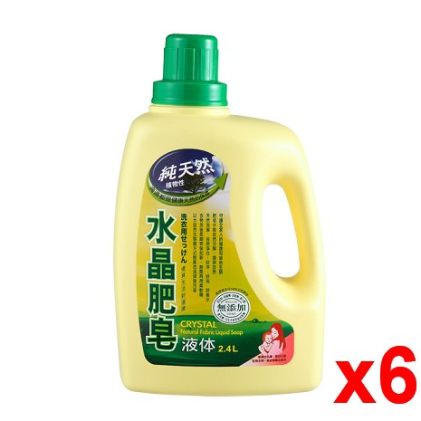 南僑 水晶肥皂-洗衣用液体2.4kgx6/箱