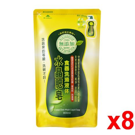 南僑 水晶肥皂-水晶肥皂食器洗滌液體補充包800mlx8入/箱