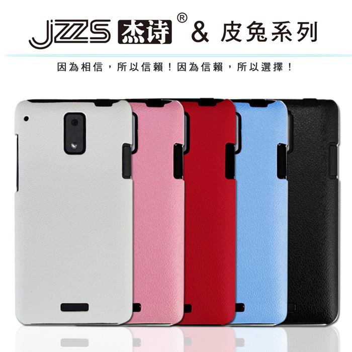 【JZZS 杰詩】HTC J 時尚菱格紋保護殼