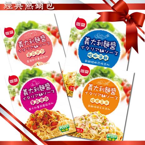 【預購】[聯夏]義大利麵醬系列─經典熱銷包(8入)
