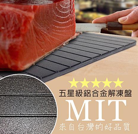 超值組-MIT快速解凍盤X1+喜馬拉雅山天然岩鹽(玫瑰鹽)300g-特賣