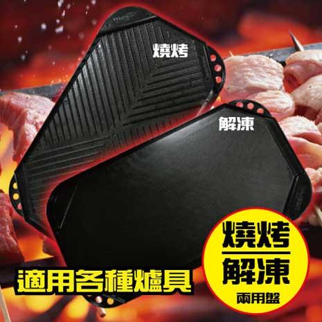 解凍/烤肉兩用盤-雙面皆可使用/解凍盤/燒烤盤/適用瓦斯爐,電晶爐,烤肉架-特賣