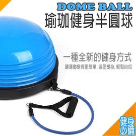 居家款 瑜珈健身半圓球 韻律球 平衡球 瘦身球