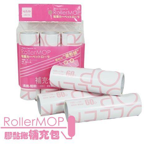 滾筒式 菱形紙 膠粘拖把補充包捲紙(3入/袋)-特賣