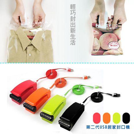 居家萬用第二代USB充電式封口機