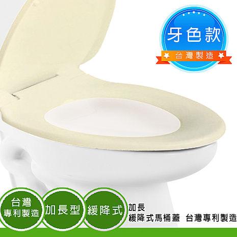 專利台灣製造款輕柔緩降馬桶蓋 適用於TOTO/HCG(牙色款)