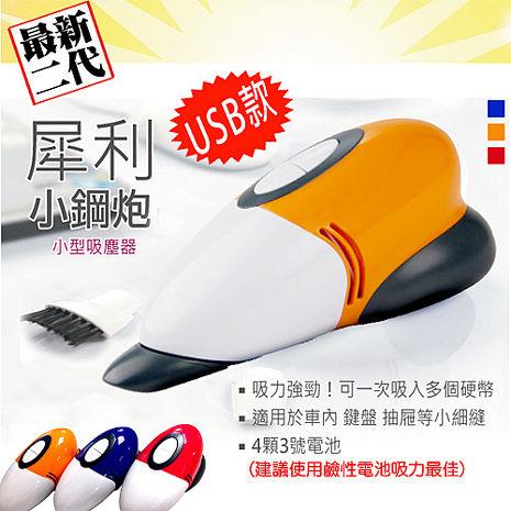 第二代犀利小鋼炮小型吸塵器(USB/電池雙用)送神奇去污去鏽清潔擦布2個-特賣
