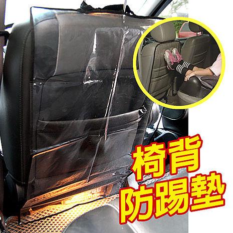 【金利害】防踢不怕髒汽車座椅 椅背防汙套