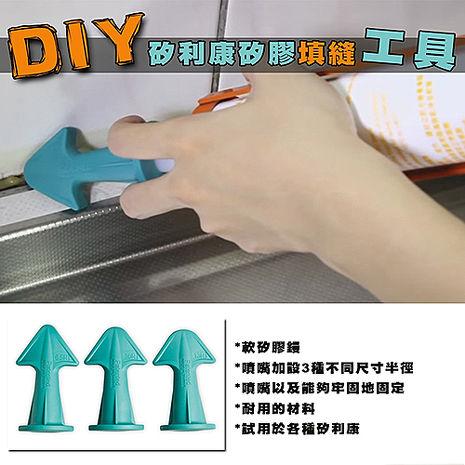【台灣專利 台灣製造】DIY好用矽利康矽膠噴嘴刮刀頭(1盒共3款)