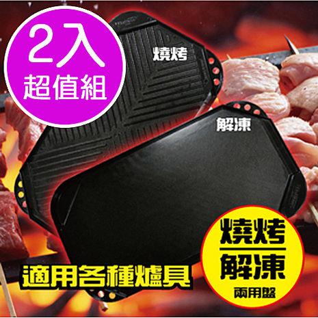 2入超值組-MIT解凍/烤肉兩用盤-雙面皆可使用/適用瓦斯爐,電晶爐,烤肉架-特賣