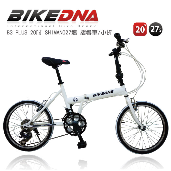 BIKEDNA B3 PLUS 20吋27速 日本大廠SHIMANO 改版再升級 超美型摺疊小折車