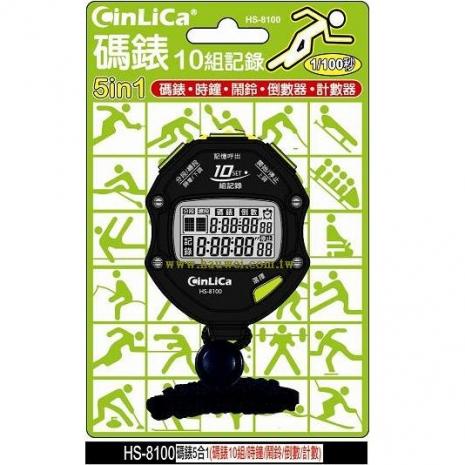 CINLICA HS-8100 10組紀錄電子碼錶(五合一) 1/100秒