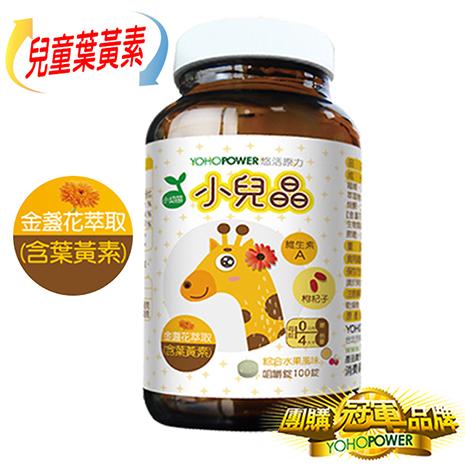 【悠活原力】兒童葉黃素 小兒晶(100錠/瓶)-綜合水果風味