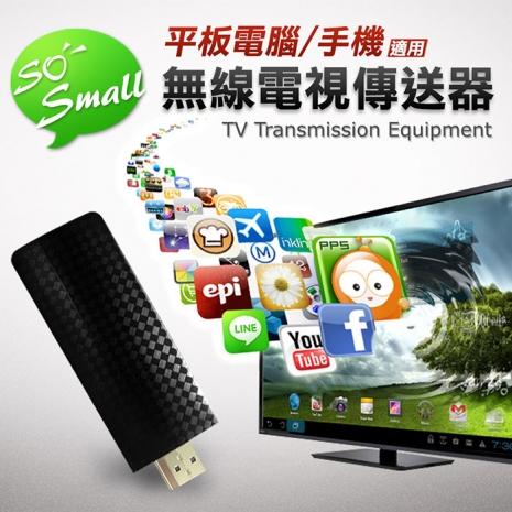 HDMI 平板手機-無線電視傳輸器 (支援IOS /Android4.2以上)