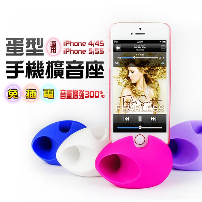 馬卡龍 iPhone5/5s 專用無線蛋型擴音座 (iPhone4/4S可擴音)