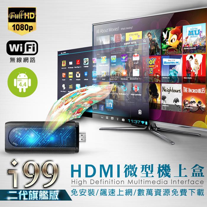 TIAYA HDMI迷你電視盒 i99 plus 旗艦版智慧電腦棒 (內建Android4.4系統)
