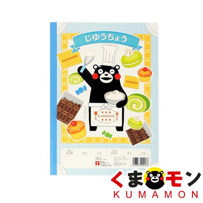 【酷ma萌 熊本熊 kumamon】空白記事本