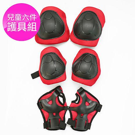 腳踏車/滑板車/蛇板 兒童運動護具組 (護腕護膝護肘)