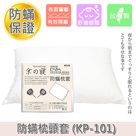 【京之寢】全包式防蹣枕頭套