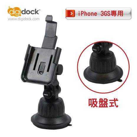 【digidock】iPhone3GS專用 手機車架 (CR-3100)