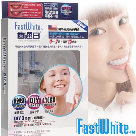 FastWhite齒速白 牙托牙齒美白組