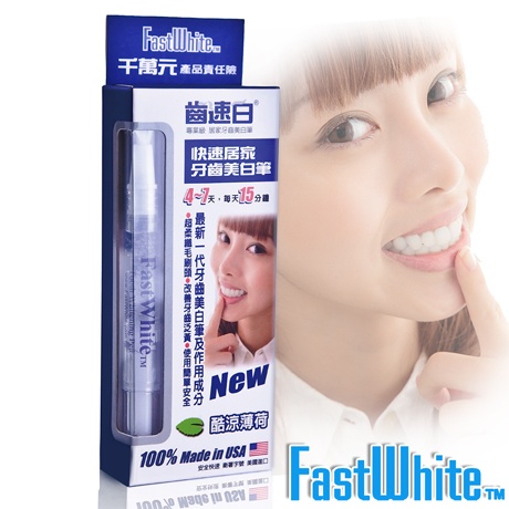 FastWhite齒速白 隨身牙齒美白筆