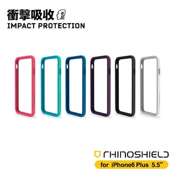 RHINO SHIELD犀牛盾 iPhone 6S Plus/6 Plus  5.5吋專用 科技緩衝材質耐衝擊邊框殼