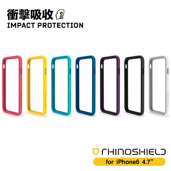 RHINO SHIELD犀牛盾 iPhone 6S/6 4.7吋專用 科技緩衝材質耐衝擊邊框殼